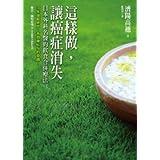 Ima aru gan ga kieteiku shokuji (Taiwanese Chinese Edition)