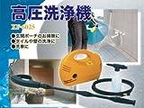 ◆高圧洗浄機◆頑固な汚れもスッキリ!◆