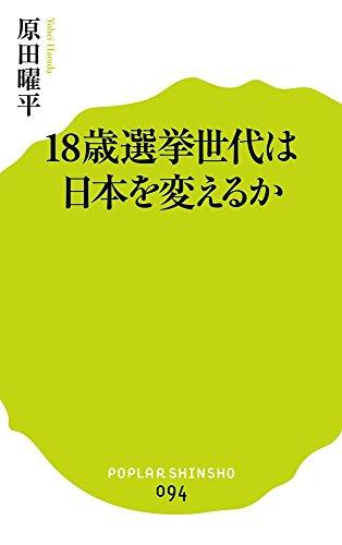 (094)18歳選挙世代は日本を変えるか (ポプラ新書)