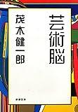 芸術脳 (新潮文庫)