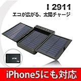 ソーラーチャージャー I2911