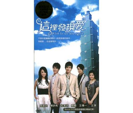 君につづく道 (這裡發現愛) (DVD) (完) (台湾版)