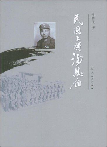 admiral-republic-tang-enbochinese-edition
