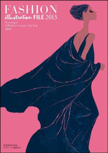 ファッションイラストレーション・ファイル2013 (玄光社MOOK)