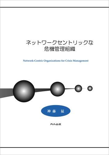 ネットワークセントリックな危機管理組織