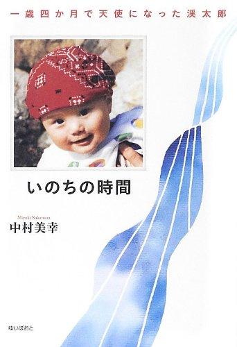 いのちの時間 一歳四か月で天使になった渓太郎