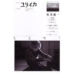 ユリイカ2009年4月臨時増刊号 総特集=坂本龍一 SKMT