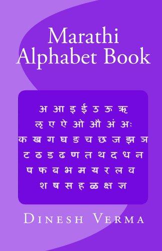 Dinesh Verma - Marathi Alphabet Book