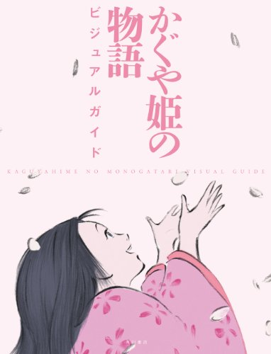 かぐや姫の物語 ビジュアルガイド (アニメ関係単行本)