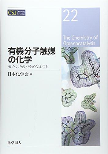 有機分子触媒の化学―モノづくりのパラダイムシフト (CSJ Current Review)