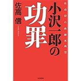 小沢一郎の功罪 佐高信の政経外科 XII