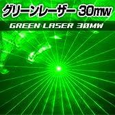 【送料無料】60mwグリーンレーザー ★光学式スキャナー搭載★2010年最新モデル★クラブ・ディスコ照明 DMXコントロール可能