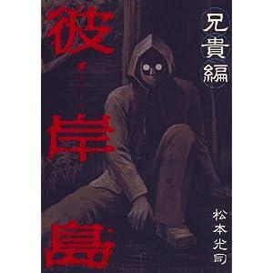 彼岸島 兄貴編 (ヤングマガジンコミックス)