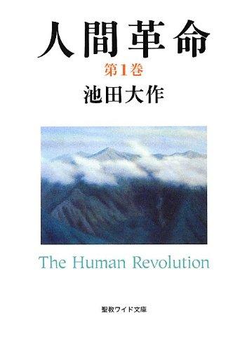 人間革命〈第1巻〉 (聖教ワイド文庫)