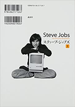 Steve Jobs: A Biography (Vol. 1 of 2) (Japanese Edition): Walter ...