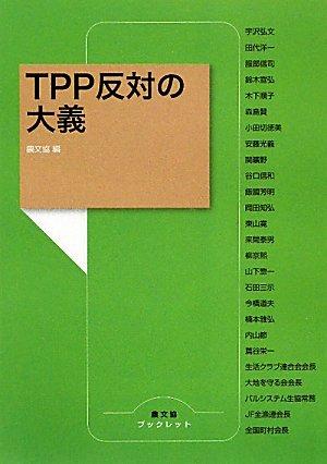TPP反対の大義 (農文協ブックレット)