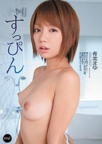 すっぴん 希美まゆ アイデアポケット [DVD]