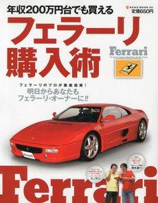 年収200万円台でも買えるフェラーリ購入術 (NEKO MOOK)