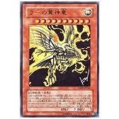 遊戯王 ラーの翼神竜 ウルトラ VJMP-JP046