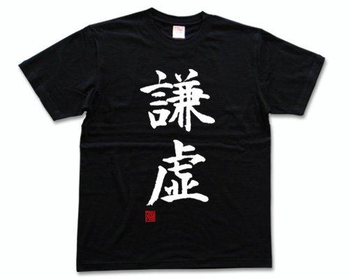 謙虚(落款付き) 書道家が書いた漢字Tシャツ サイズ:XXXL 黒Tシャツ 前面プリント