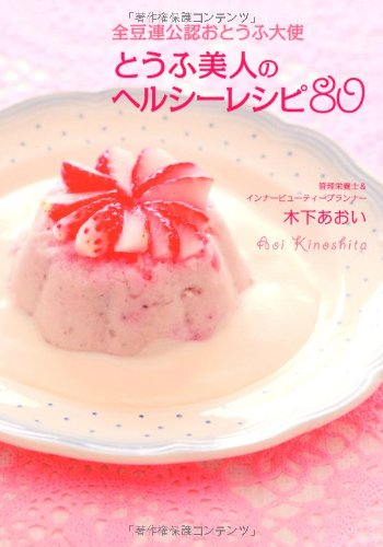 全豆連公認おとうふ大使 とうふ美人のヘルシーレシピ80 (全豆連公認お豆腐大使)