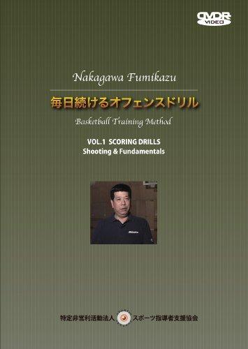 中川文一 毎日続けるオフェンスドリル Vol.1 Shooting & Fundamentals [DVD]