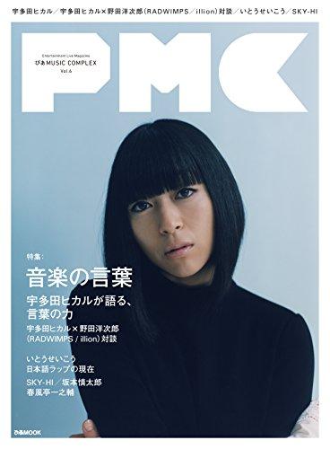 ぴあMUSIC COMPLEX Vol.6