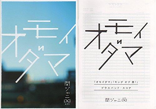 オモイダマフォトブック(ブラスバンド譜♪「オモイダマ」/「キング オブ 男!」付き) 関ジャニ∞ 2014 シングル 「オモイダマ」 2W同時購入特典