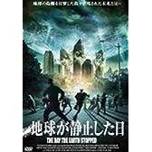 地球が静止した日  [レンタル落ち] [DVD]