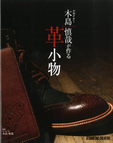 デザイナー木島慎哉が作る革小物 (Professional Series)