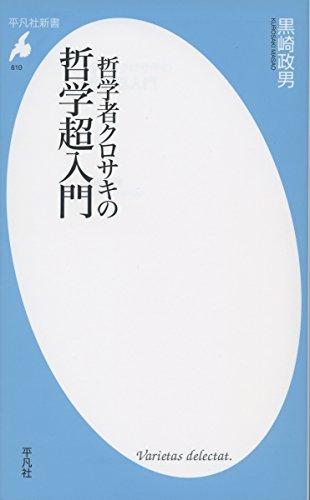 哲学者クロサキの 哲学超入門 (平凡社新書)