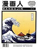 Mangajin #13