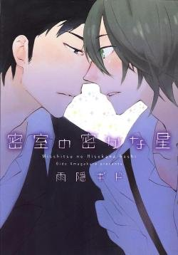 雨隠ギド 「密室の密かな星」 ドラマCD