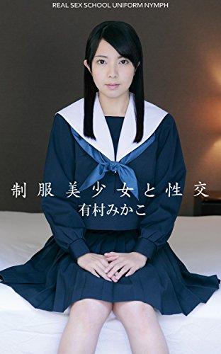 制服美少女と性交 有村みかこ thumbnail