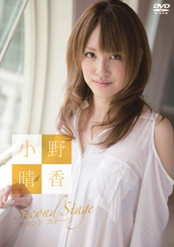 小野晴香 セカンドステージ(オリジナル写真付)(初回生産限定) [DVD]