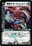 【デュエルマスターズ】黒騎士ザールフェルドII世 【ベリーレア】DM30-03BR 《戦国編3》