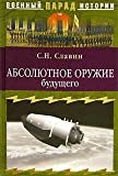 img - for Absolyutnoe oruzhie buduschego book / textbook / text book