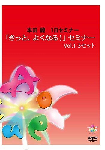 「きっと、よくなる! 」セミナー vol.1-3 セット [DVD]