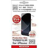 【正規代理店品】TUNEWEAR TUNEFILM for iPhone5 アンチグレア 非光沢タイプ TUN-PH-000134