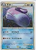 ヌオー ポケモンカードゲーム ソウルシルバーコレクション pkss-027 レア