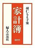 家計簿 2011年版