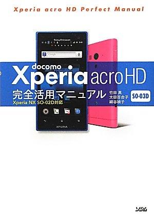 docomo Xperia acro HD SO-03D 完全活用マニュアル