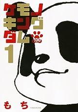 上野の動物たちが繰り広げるギャグ漫画「ケモノキングダムZOO」