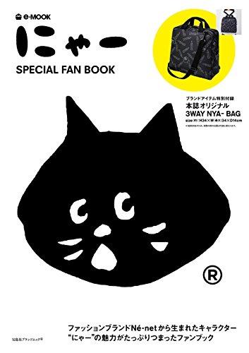 にゃー 2017 - TREND BOOK #01 大きい表紙画像