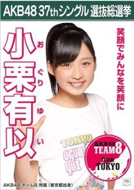 【小栗有以】ラブラドール・レトリバー AKB48 37thシングル選抜総選挙 劇場盤限定ポスター風生写真 AKB48チーム8
