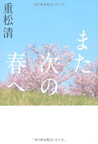 また次の春へ