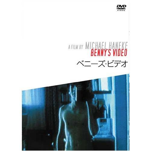 ベニーズ・ビデオ [DVD]