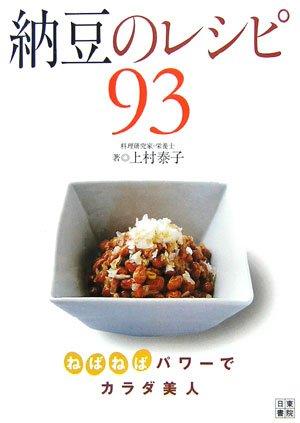 ネタリスト(2019/02/14 07:00)10分で簡単「ニラ納豆焼きそば」はニラの甘さがいい感じ~