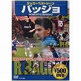 サッカーベストシーン バッジョ [DVD]