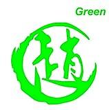 趙1 緑 カッティングステッカー ウォールステッカー ステッカー シール 趙少康 オーダー